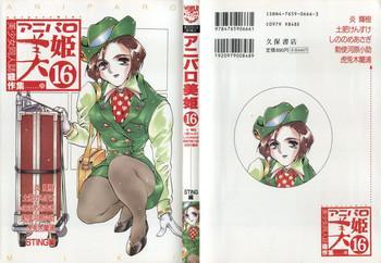 aniparo miki 16 cover
