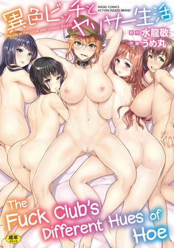 ishoku bitch to yaricir seikatsu ch 14 cover
