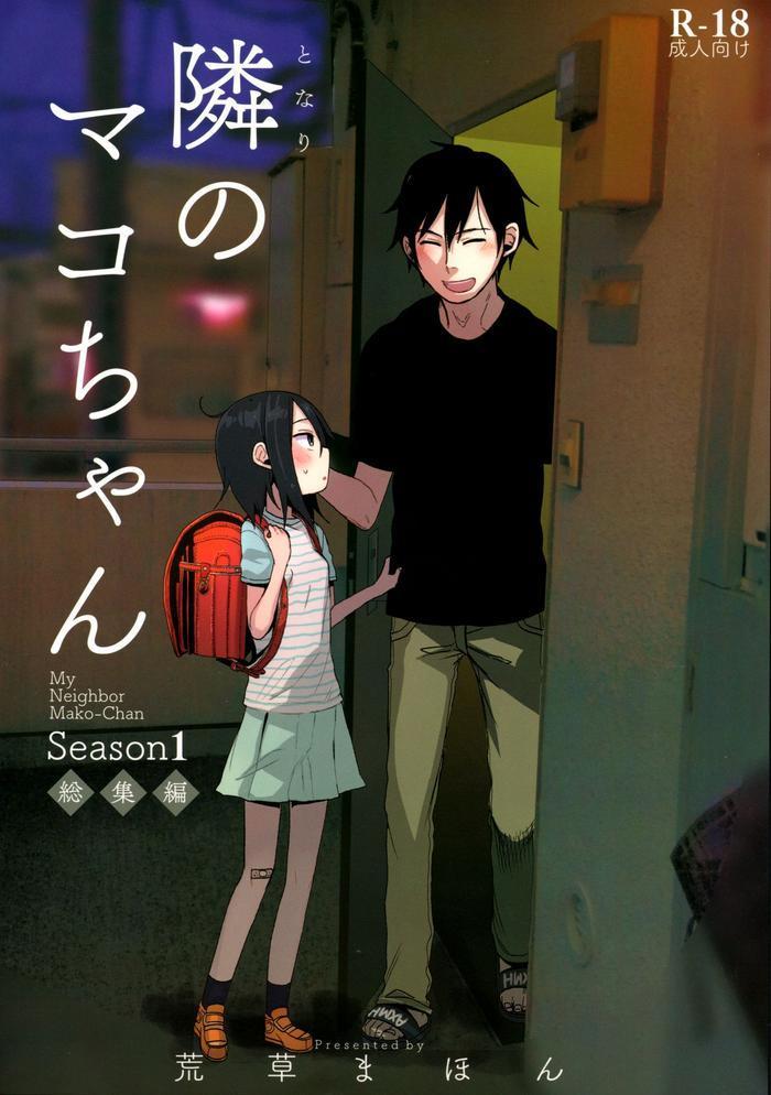 tonari no mako chan season 1 soushuuhen cover
