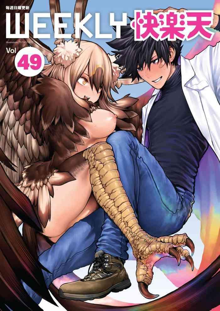 weekly kairakuten vol 49 cover