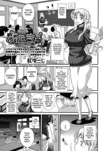 kurenai yuuji futakyo futanari kyouko chan 5 comic masyo 2015 08 english sw cover