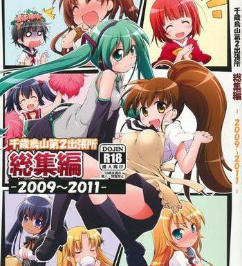 chitose karasuyama dai2 shucchoujo soushuuhen 2009 2011 cover