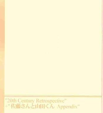 cr28 bolze rit 20th century retrospective satou san to yamada kun appendix various cover