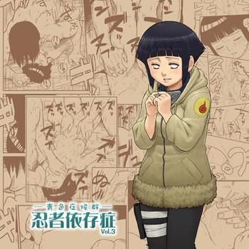 ninja izonshou vol 3 cover