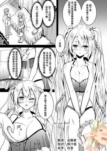raindear no mijikai ero manga cover 1