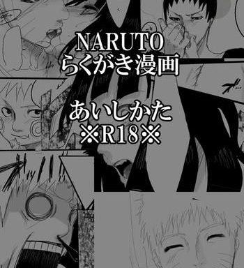 rakugaki manga cover