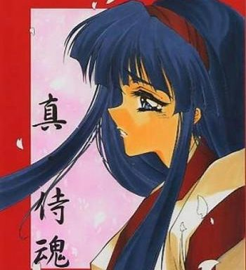 shin samurai damashii cover
