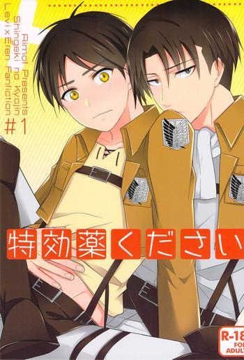 tokkouyaku kudasai cover